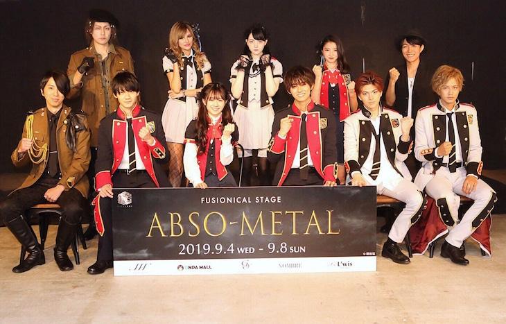 銀岩塩VOL.4 FUSIONICAL STAGE「『ABSO-METAL』~価値×時間=幸せのメダル~」製作発表記者会見より。