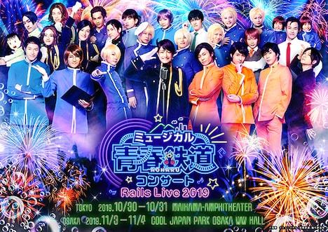 「ミュージカル『青春-AOHARU-鉄道』コンサート Rails Live 2019」ビジュアル