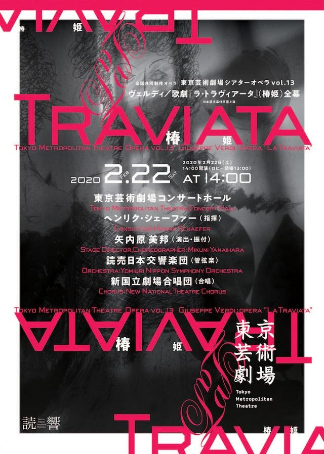 全国共同制作オペラ「ヴェルディ / 歌劇『ラ・トラヴィアータ』(椿姫)全幕」チラシ