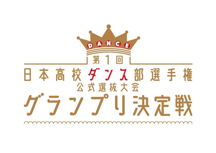 「第1回高校ダンス部グランプリ決定戦」ロゴ