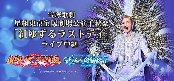 宝塚歌劇星組「ミュージカル・フルコース『GOD OF STARS-食聖-』」「スペース・レビュー・ファンタジア『Eclair Brillant(エクレール ブリアン)』」ライブビューイング開催告知ビジュアル