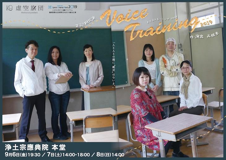 虚空旅団 第31回公演「Voice Training 2019」チラシ表