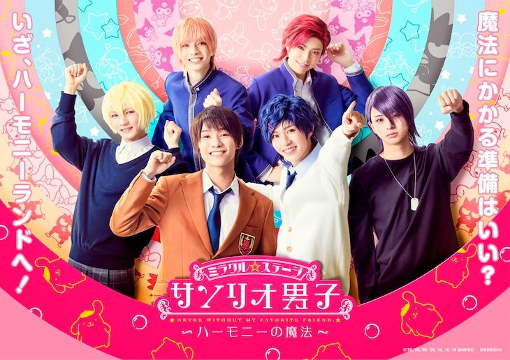 「ミラクル☆ステージ『サンリオ男子』~ハーモニーの魔法~」ビジュアル