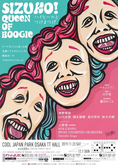 「『SIZUKO! QUEEN OF BOOGIE』~ハイヒールとつけまつげ~」ビジュアル