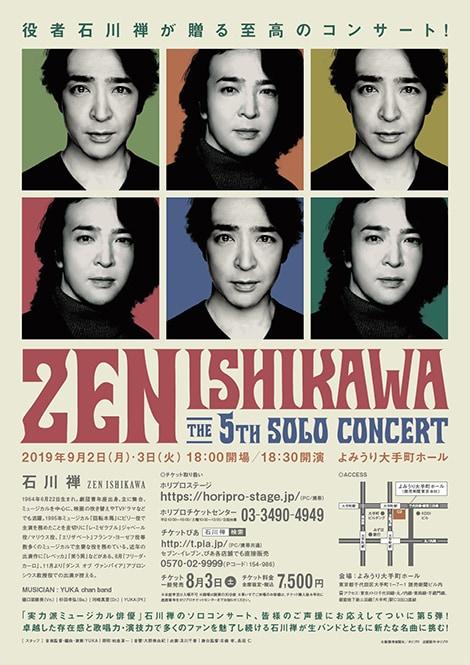 「石川禅 5TH ソロコンサート」チラシ