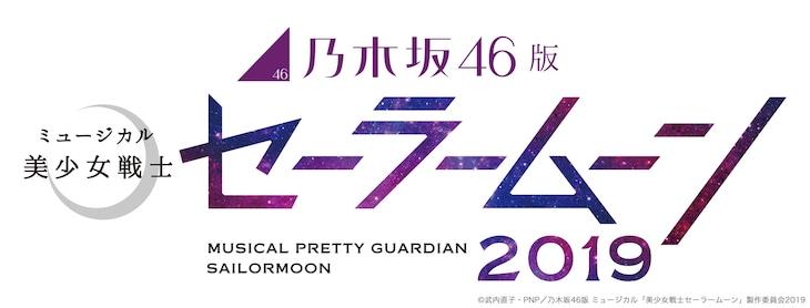 乃木坂46版「ミュージカル『美少女戦士セーラームーン』2019」ロゴ