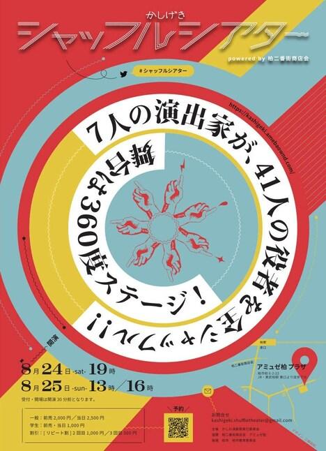 かしげきシャッフルシアター powered by 柏二番街商店会」チラシ表