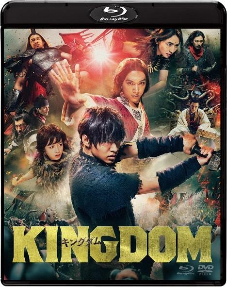 「キングダム」Blu-ray&DVDセット(通常版)(c)原泰久/集英社 (c)2019 映画「キングダム」製作委員会
