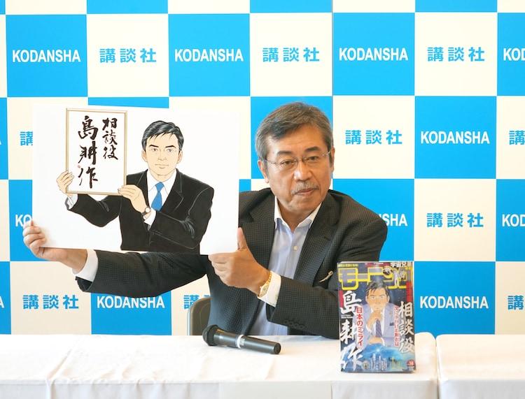 島耕作の相談役就任に弘兼憲史「日本経済の発展のために活躍させたい ...