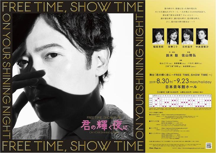 「君の輝く夜に~FREE TIME,SHOW TIME~」ビジュアル