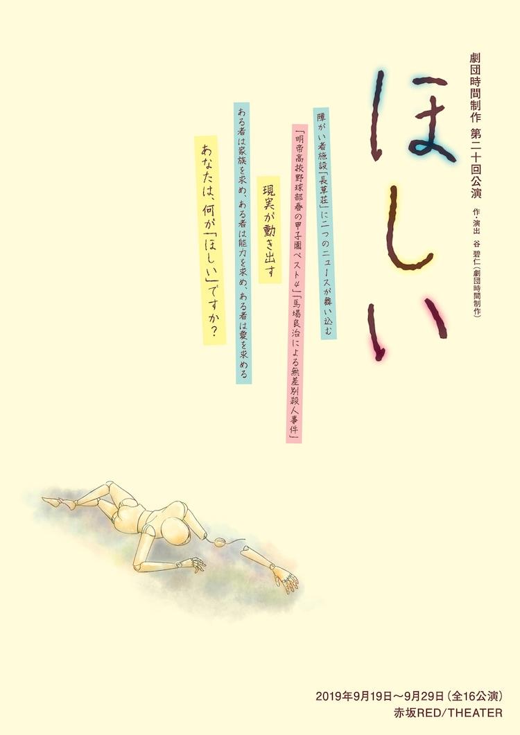劇団時間制作 第20回公演「ほしい」チラシ表