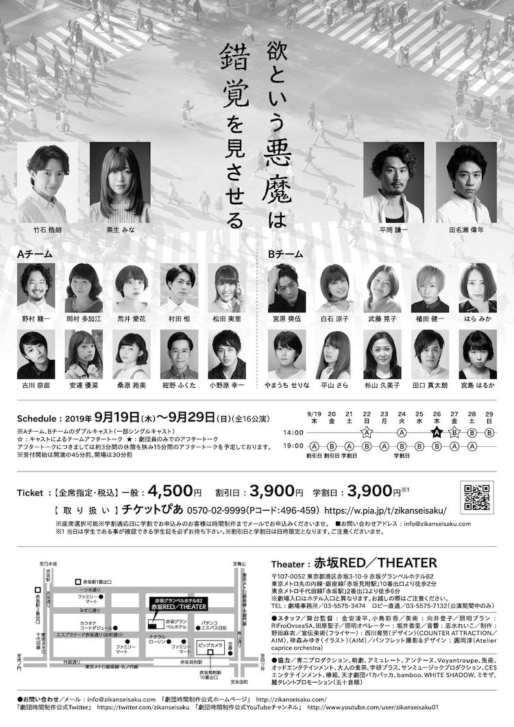 劇団時間制作 第20回公演「ほしい」チラシ裏