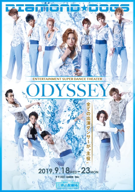 DIAMOND☆DOGS「ENTERTAINMENT SUPER DANCE THEATER『ODYSSEY』」チラシ表