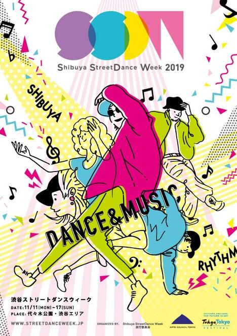 「Shibuya StreetDance Week 2019」ビジュアル