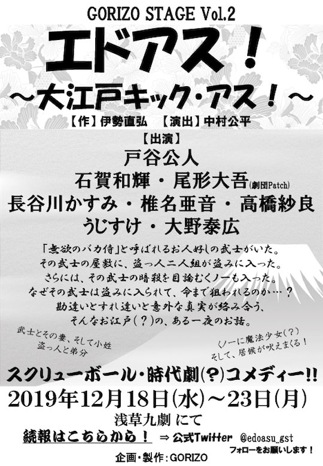 GORIZO STAGE Vol.2「エドアス!~大江戸キック・アス!~」仮チラシ