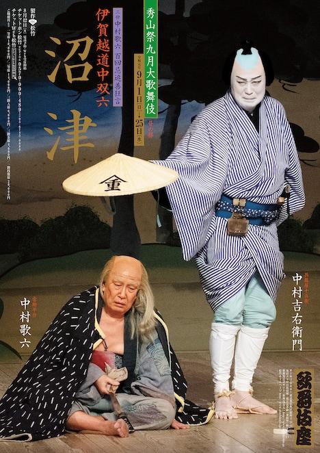 「秀山祭九月大歌舞伎」より、「沼津」の特別ポスター。