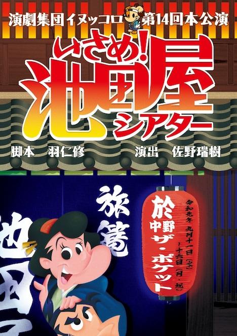 演劇集団イヌッコロ 第14回本公演「いさめ!池田屋シアター」チラシ表