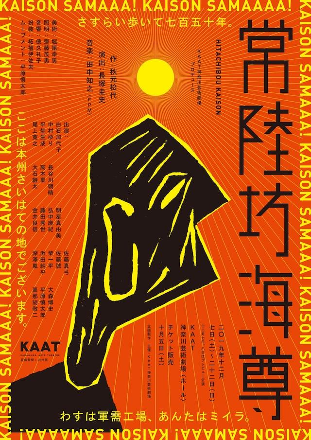 KAAT神奈川芸術劇場プロデュース「常陸坊海尊」チラシ