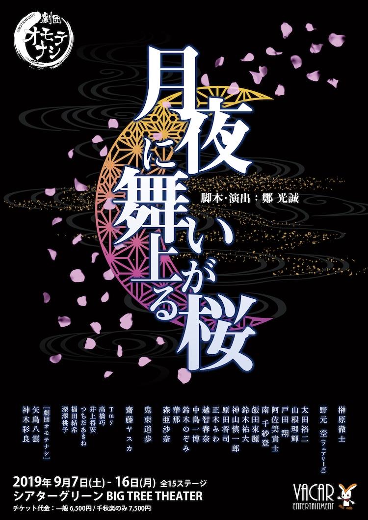 劇団オモテナシ 第5回公演「月夜に舞い上がる桜」チラシ