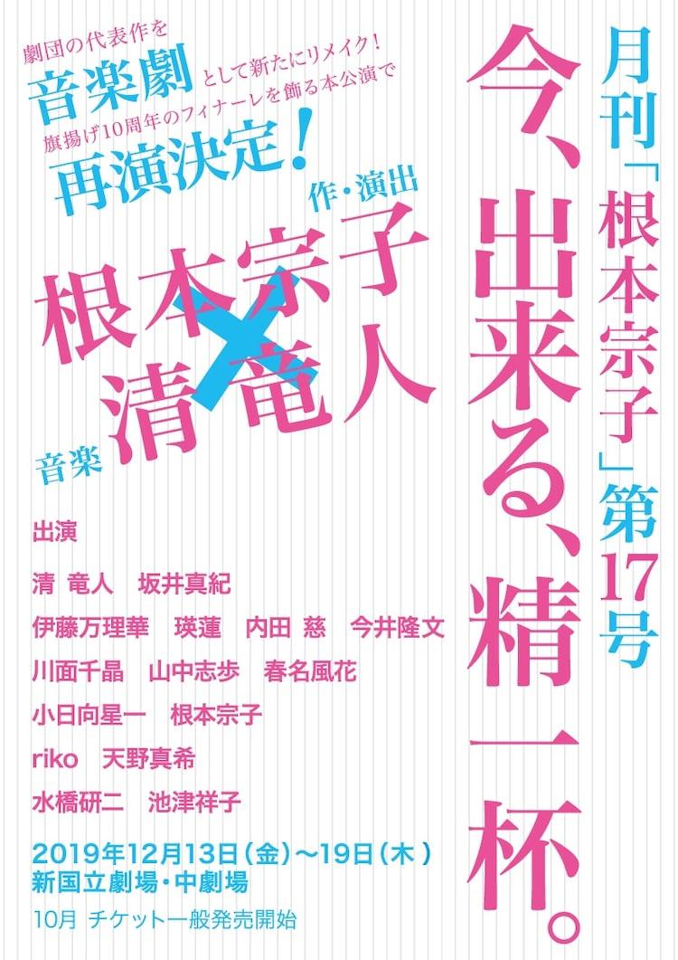 月刊「根本宗子」第17号「今、出来る、精一杯。」告知ビジュアル