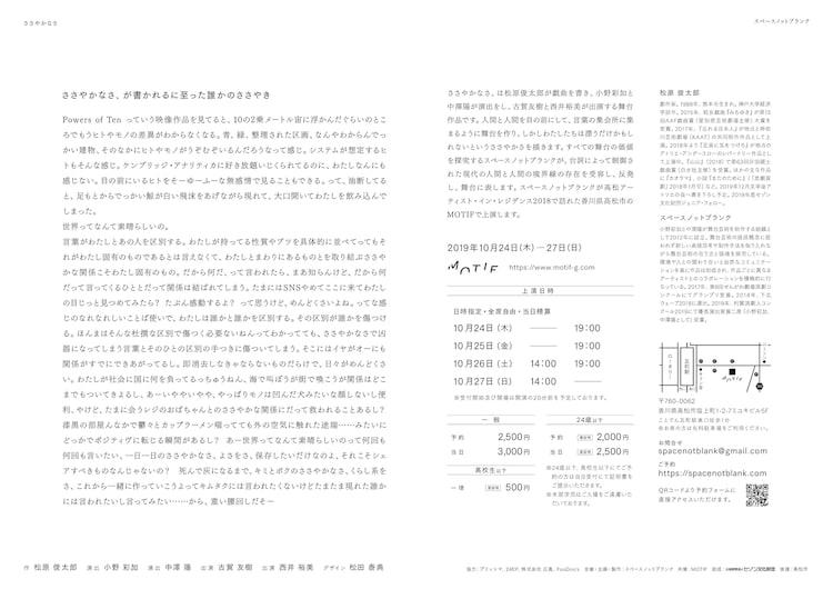 スペースノットブランク「ささやかなさ」チラシ裏(c)松田泰典