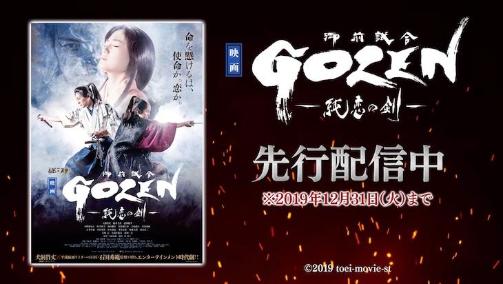 映画「GOZEN-純恋の剣-」先行配信の告知ビジュアル。