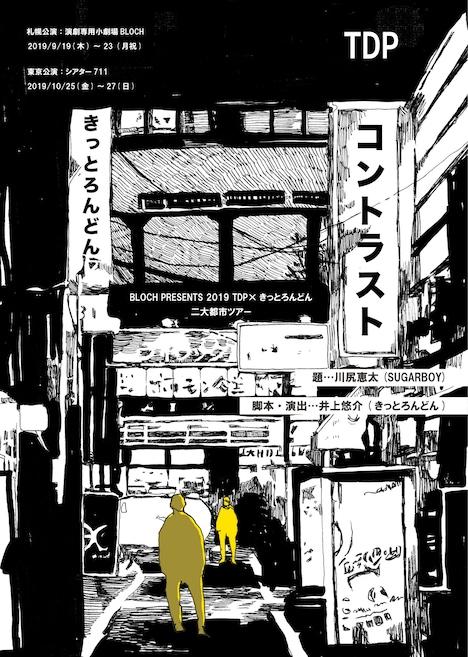 BLOCH PRESENTS 2019 TDP×きっとろんどん「コントラスト」チラシ表