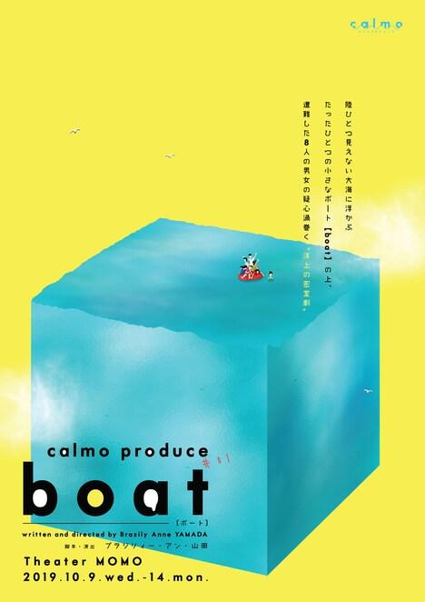 calmoプロデュース #01「boat」チラシ表(宣伝美術:藤尾勘太郎)