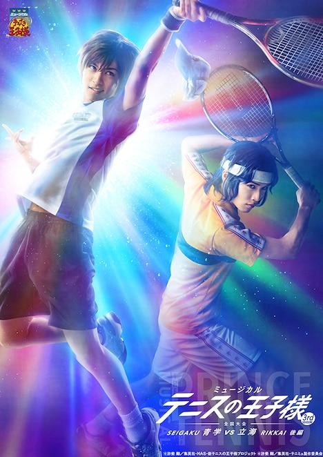「ミュージカル『テニスの王子様』3rdシーズン 全国大会 青学(せいがく)vs立海 後編」キービジュアル