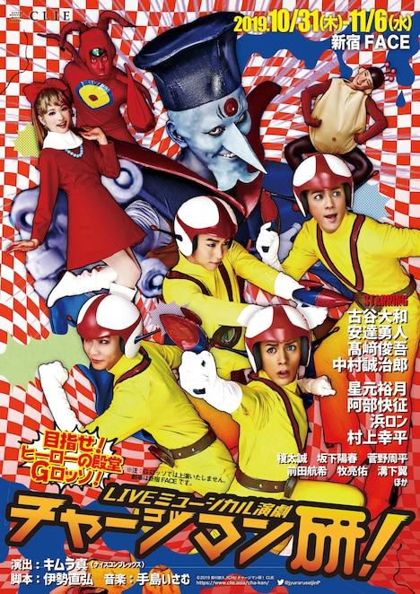 「LIVEミュージカル演劇『チャージマン研!』」チラシ表