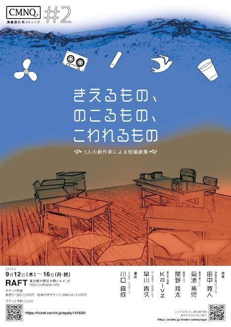 演劇設計局コミュニケ#2「きえるもの、のこるもの、こわれるもの~5人の劇作家による短編劇集~」チラシ表