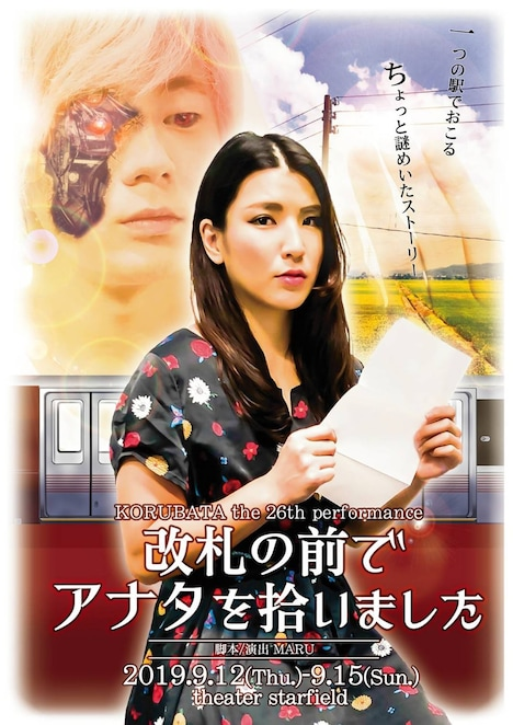 コルバタ 第26回本公演(志田組)「改札の前でアナタを拾いました」チラシ表