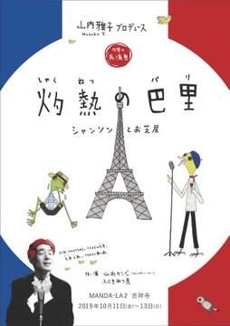 山内雅子プロデュース「灼熱の巴里」チラシ表