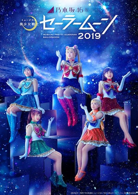 乃木坂46版「ミュージカル『美少女戦士セーラームーン』2019」チラシ