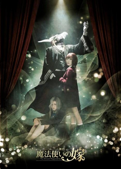 舞台「魔法使いの嫁」キービジュアル