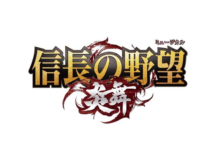 生演奏ミュージカル「信長の野望-炎舞-」再演のロゴ。