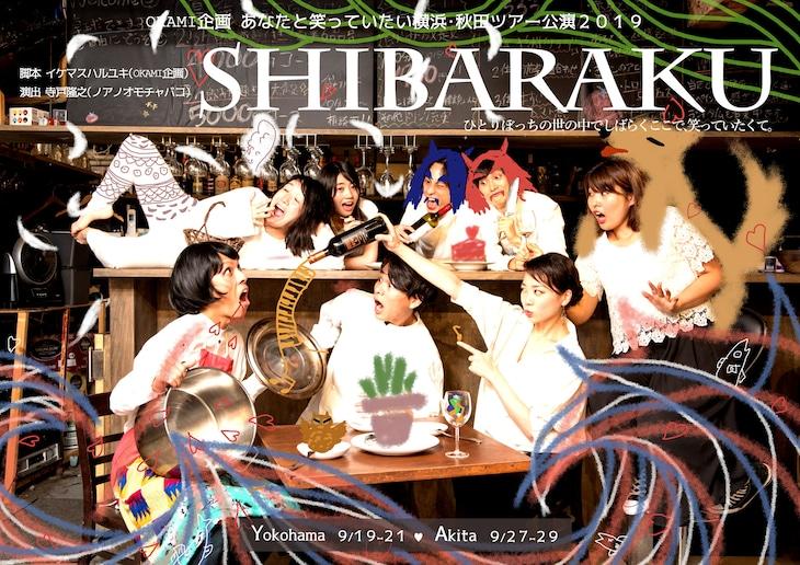 OKAMI企画 あなたと笑っていたい横浜・秋田ツアー公演2019「SHIBARAKU」チラシ