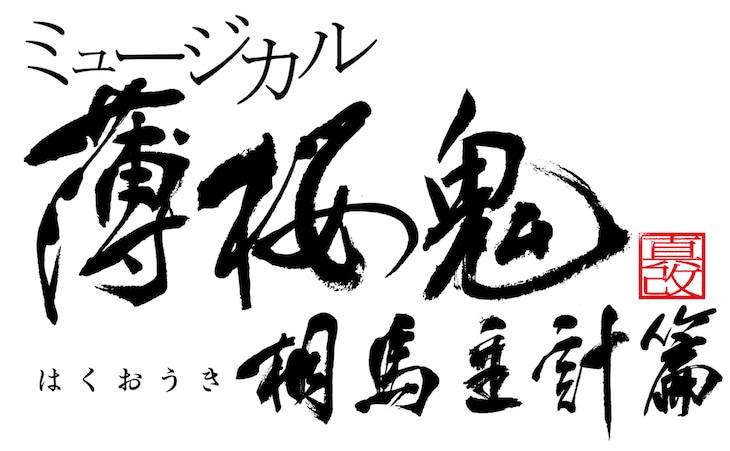 「ミュージカル『薄桜鬼 真改』相馬主計 篇」ロゴ