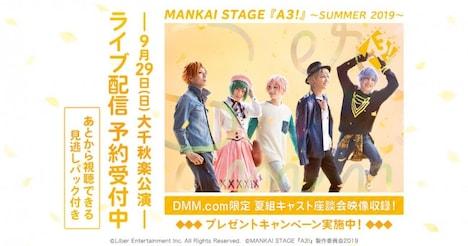 「MANKAI STAGE『A3!』~SUMMER 2019~」ライブ配信の告知ビジュアル。