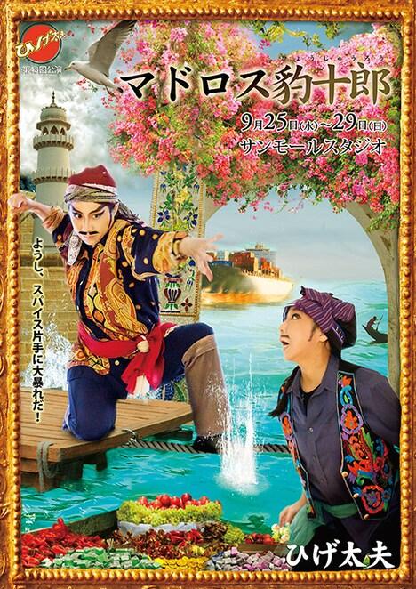 ひげ太夫 第43回公演「マドロス豹十郎」チラシ表