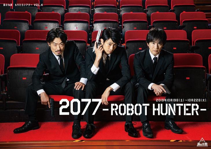 もりたろシアター vol.4「2077-RobotHunter-」チラシ表