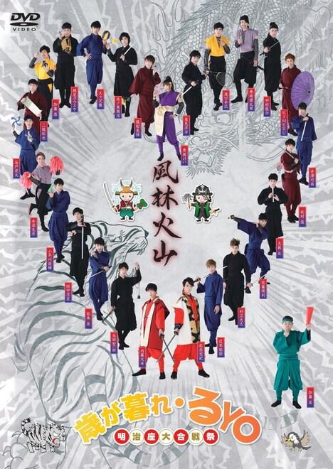 「歳が暮れ・るYO 明治座大合戦祭」DVDジャケット