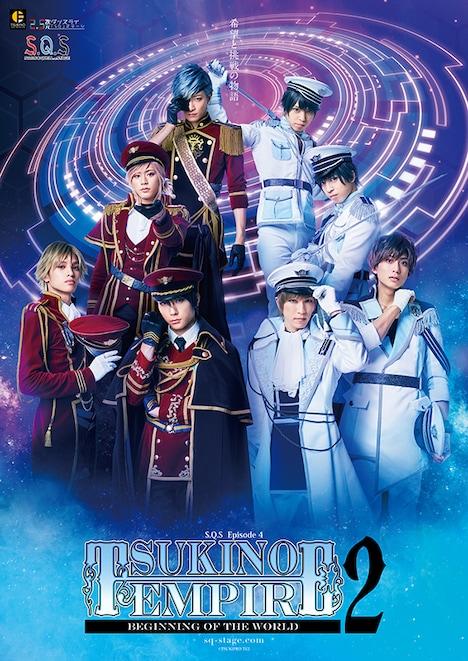 S.Q.S Episode4「TSUKINO EMPIRE2 -Beginning of the World-」キービジュアル