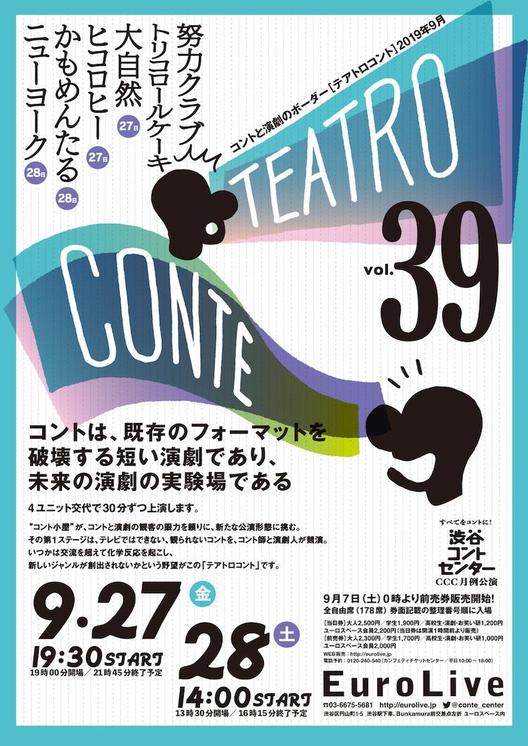 「テアトロコント vol.39」チラシ表