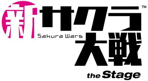 舞台「新サクラ大戦 the Stage」ロゴ