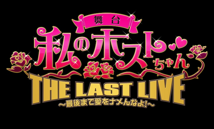 「舞台『私のホストちゃん』THE LAST LIVE ~最後まで愛をナメんなよ!~」ロゴ