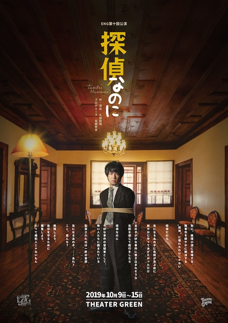 ENG 第10回公演「探偵なのに」チラシ