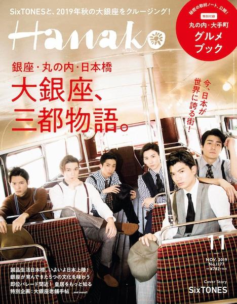 「Hanako」2019年11月号表紙(c)マガジンハウス