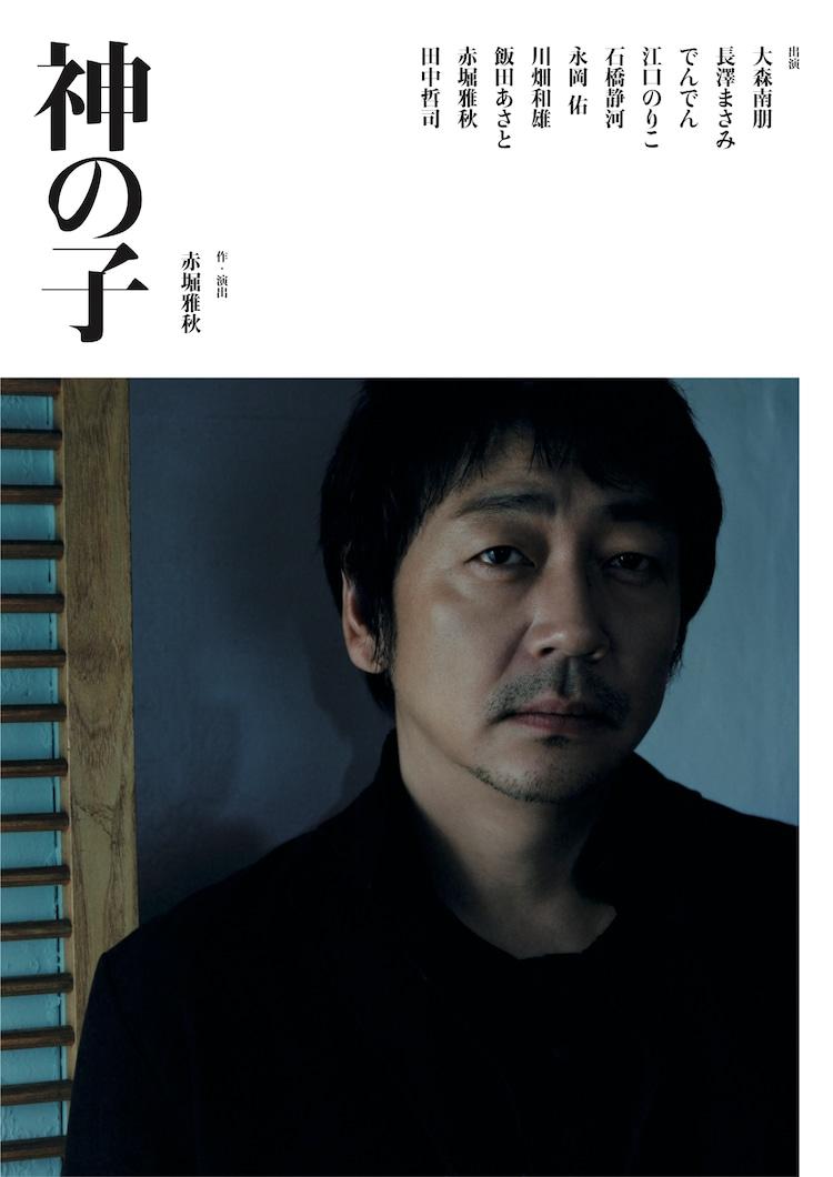 コムレイドプロデュース公演「神の子」チラシ表