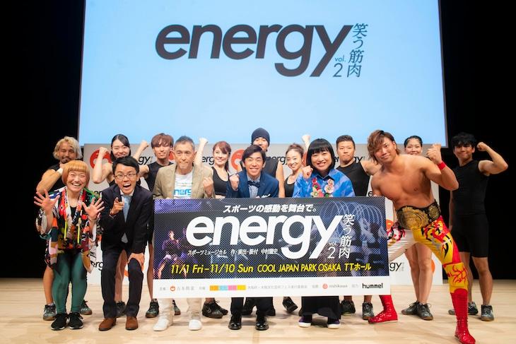 「energy~笑う筋肉~vol.2」概要発表会見より。